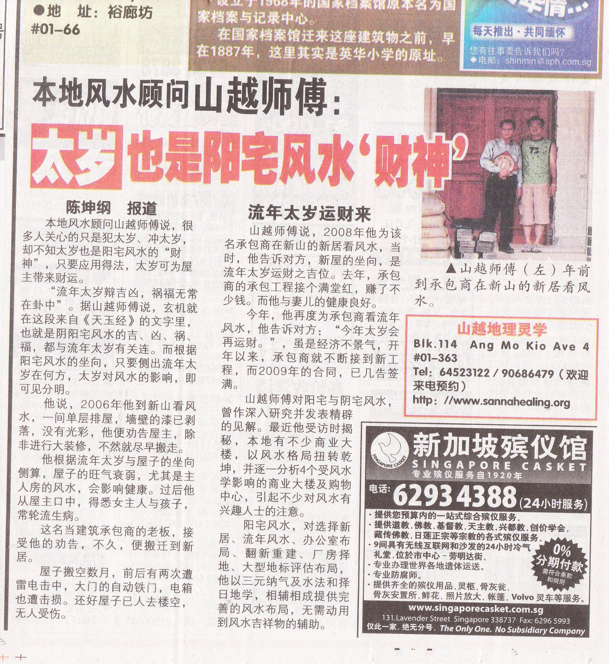 Shin Min Daily News Singapore Coverage of Fengshui Taisui