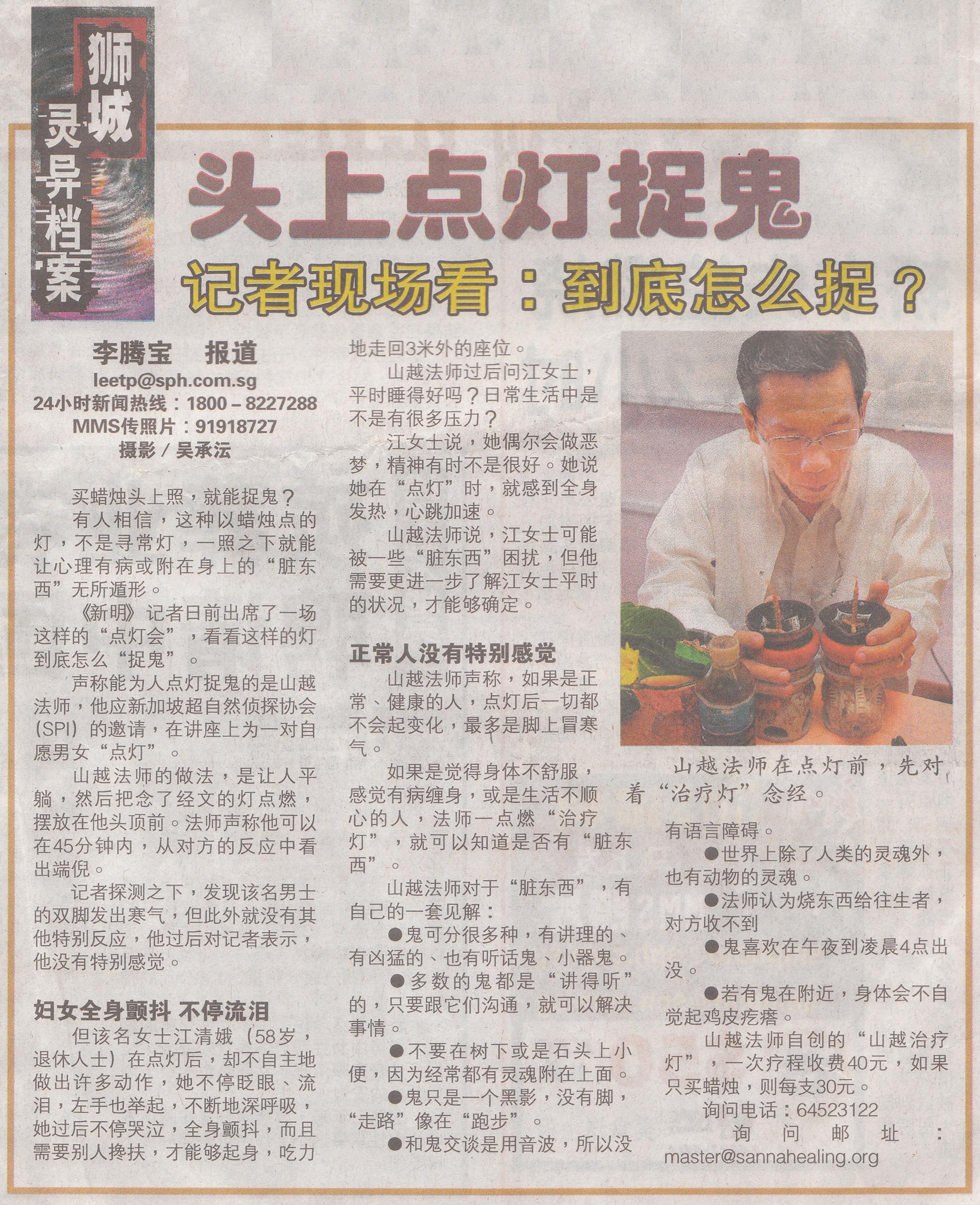 Shin Min Daily News Singapore Coverage of Sanna Healing Lamp